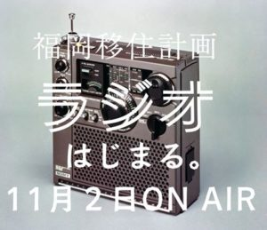 移住計画ラジオ