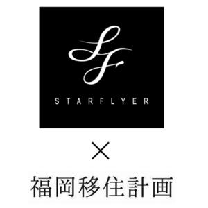 スターフライヤー×福岡移住計画