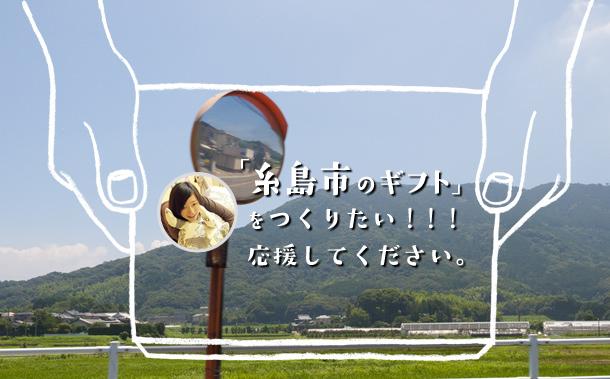tab01_fukuoka-itoshima_slide3
