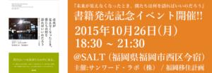 10月26日開催イベントバナー