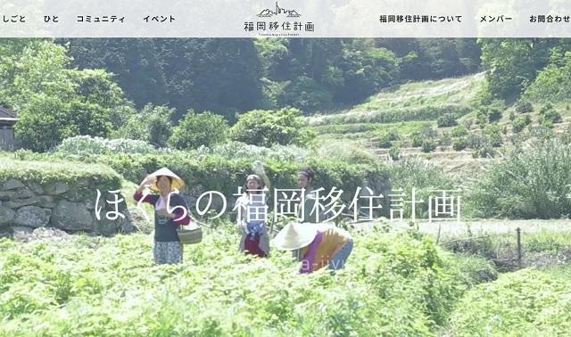 福岡移住計画HP