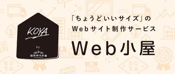 Web小屋