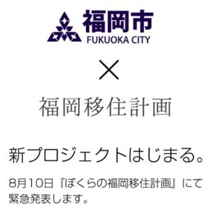 福岡市×移住計画