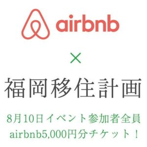 airbnb×移住計画