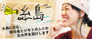 Voice糸島